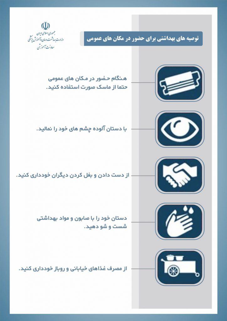 توصیه های بهداشتی برای حضور در مکان های عمومی - کرونا ویروس -covid-19